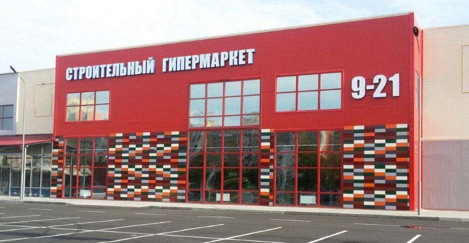 строительный гипермаркет